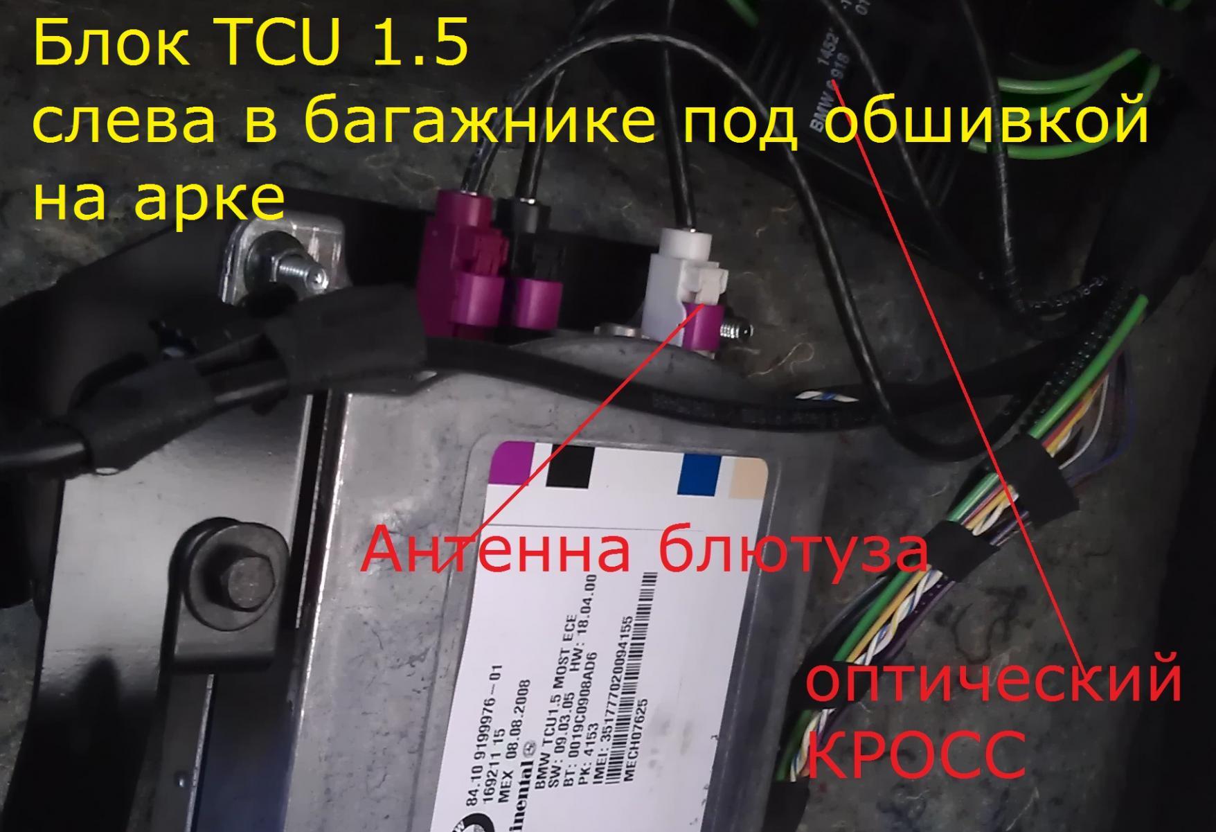 инструкция подключение камеры к ссс на бмв