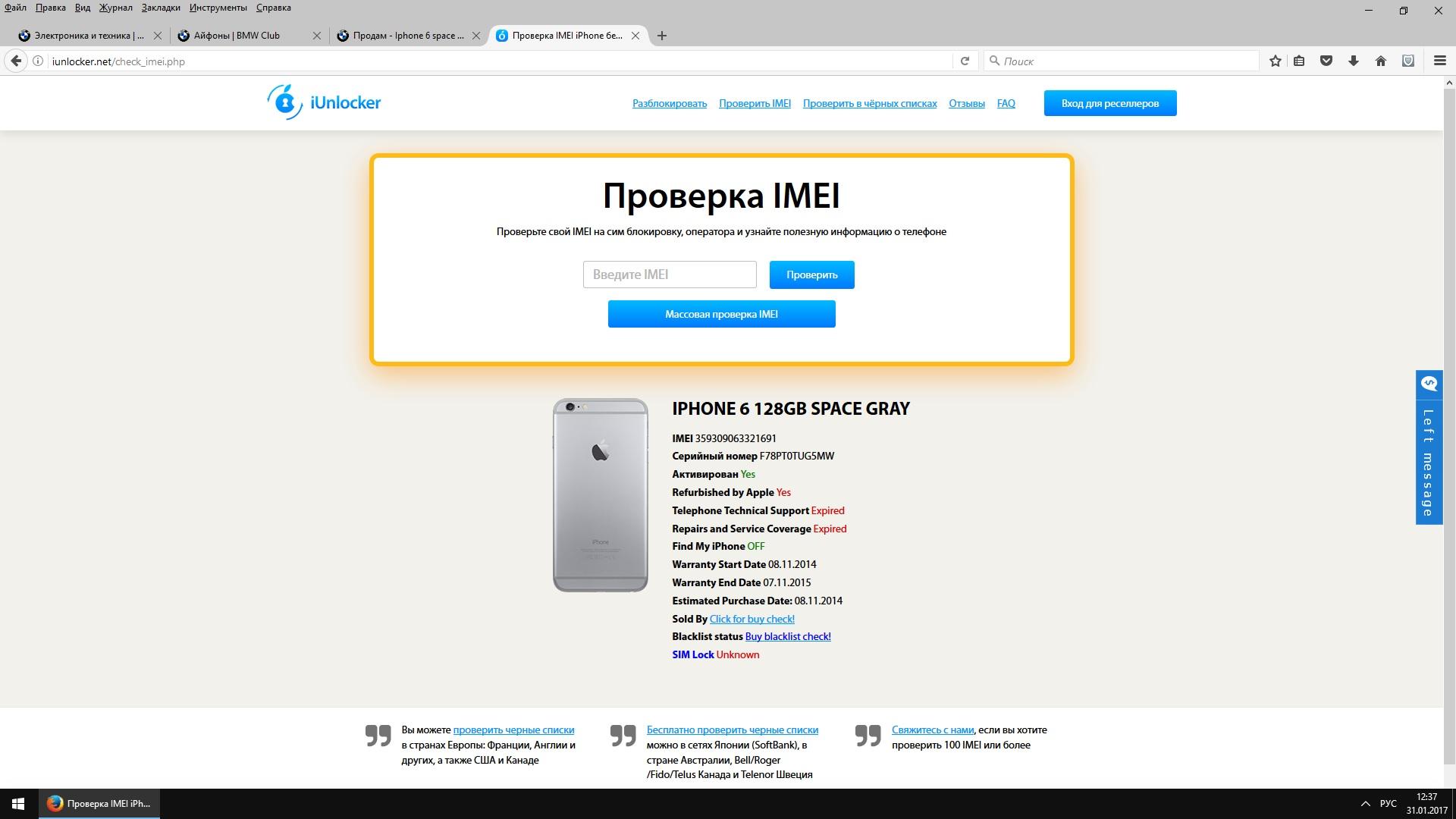 SNDeepInfo - Вся информация по IMEI телефона или серийному 22