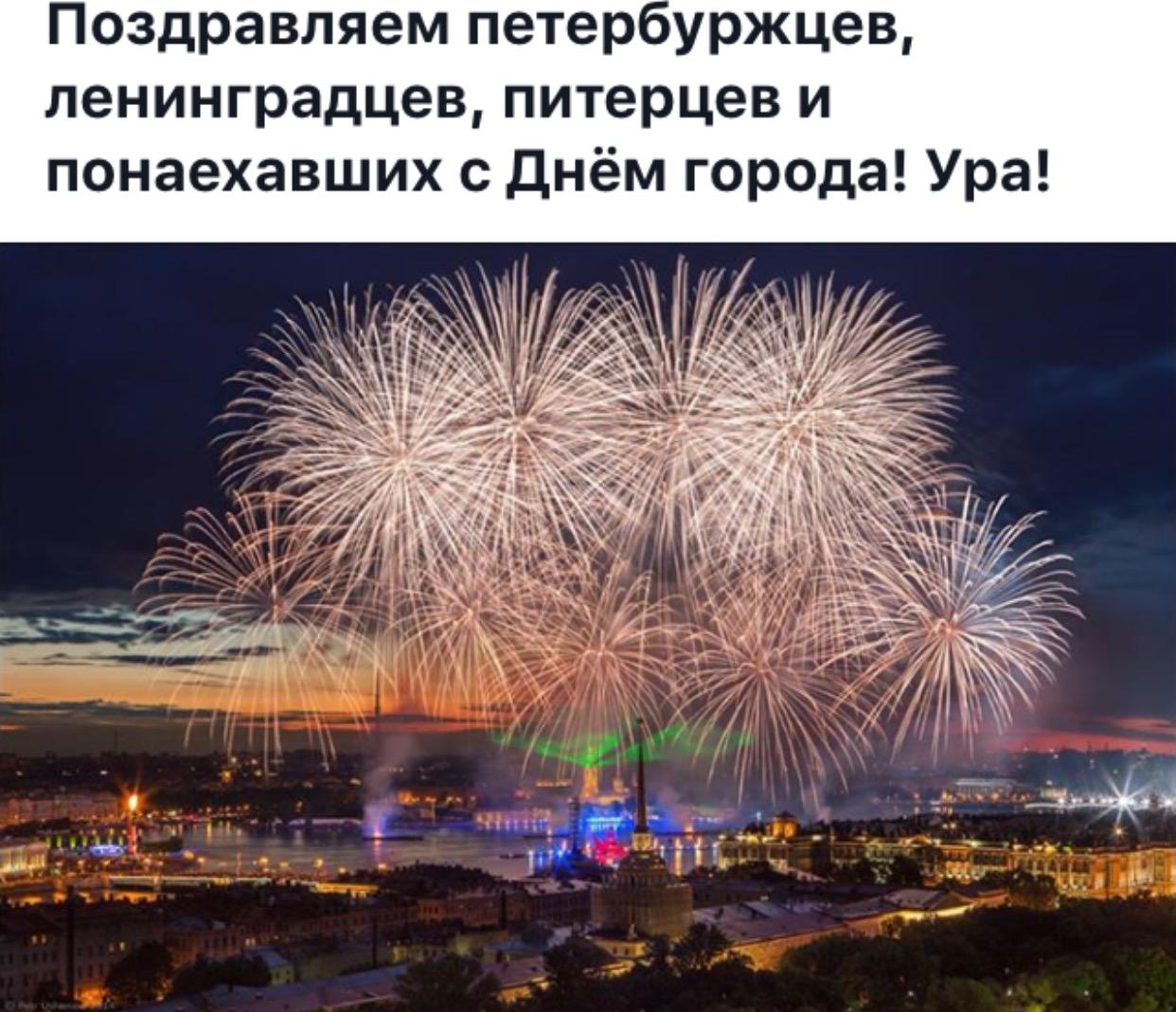 Поздравление с днем рождения из санкт-петербурга