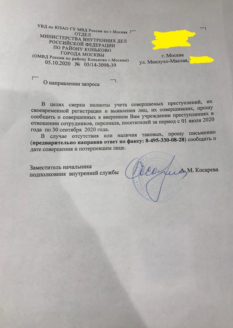 МЦ Коньково сведения о преступлениях1.jpg