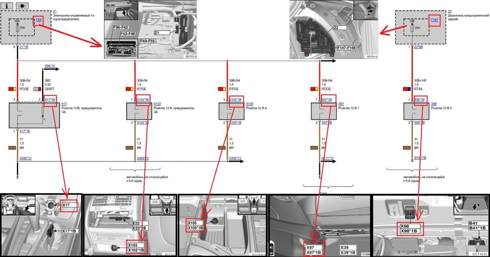 схема предохранителей багажника бмв е60