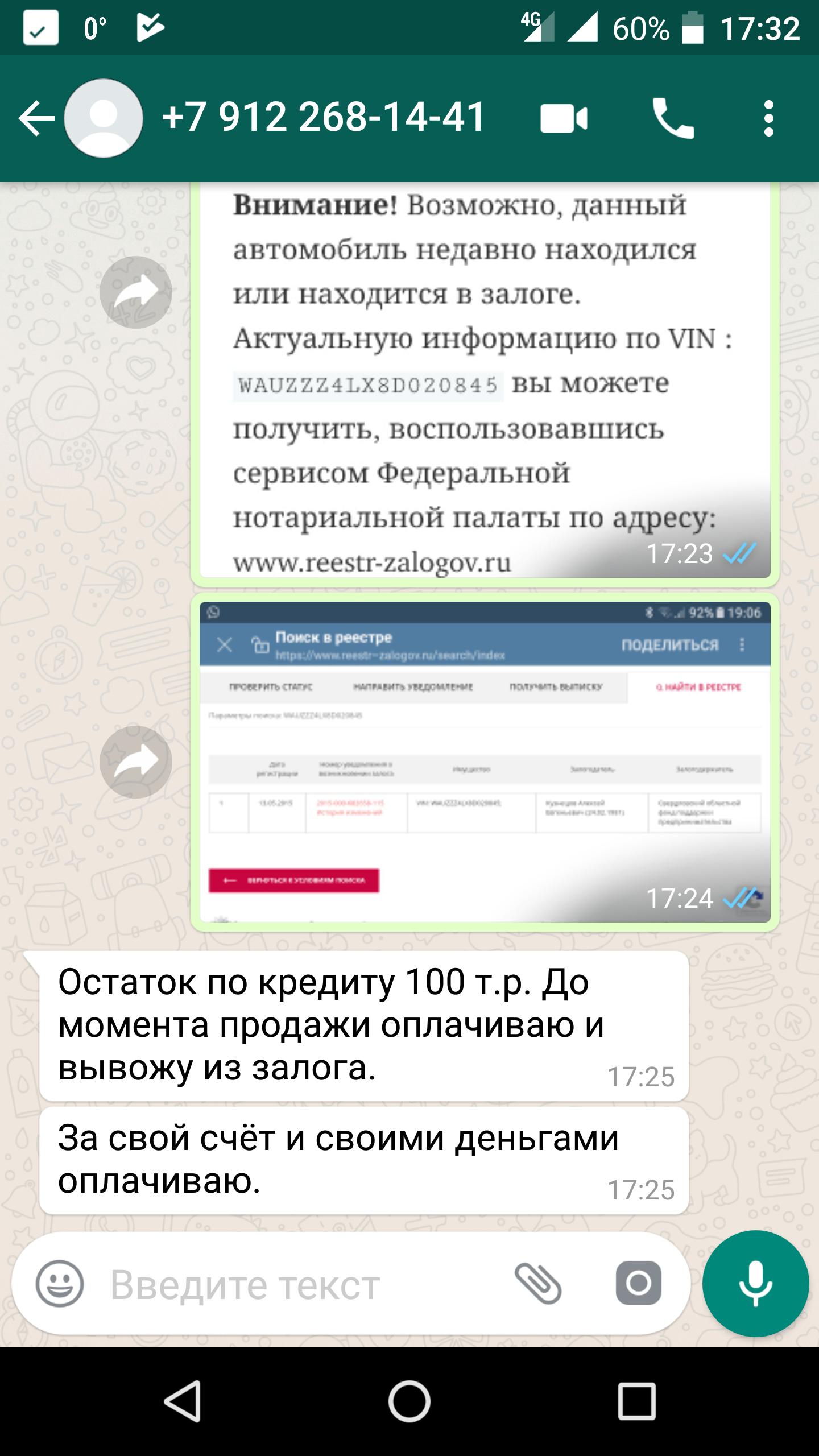 Screenshot_20171116-173214.png
