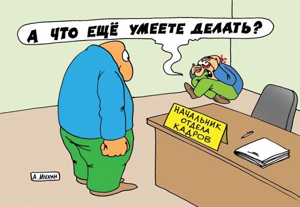 Сталкер на собеседовании )))