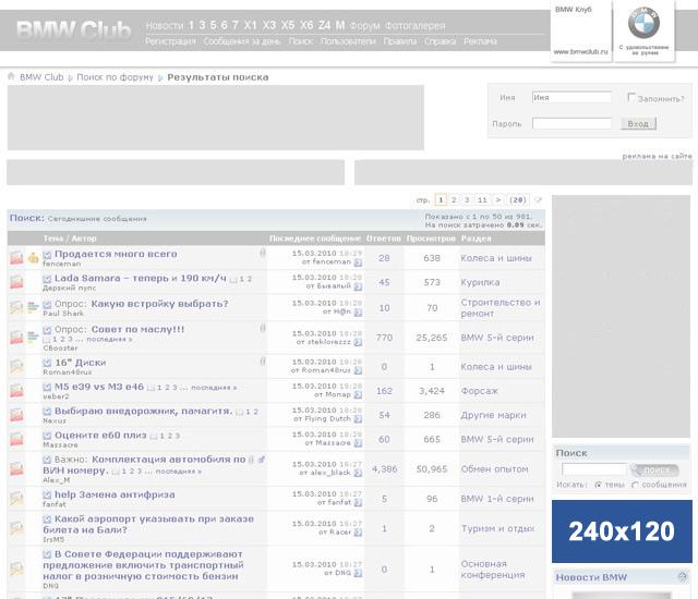 Форум рекламы предложение от заказчика реклама sony в интернете